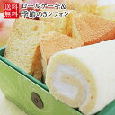 ロールケーキ&季節の5シフォン(生クリームサンド)【本州、四...