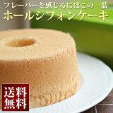 【シフォンケーキ】 ホールシフォンケーキ フレーバーを感じるにはこのシフォンケーキ 【本州、四国、九州は】 【ギフト/贈答/バレンタイン/内祝い/引き出物】 【10P30Nov14】