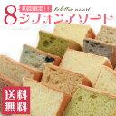 シフォンケーキ 8シフォンアソート(生クリームサンド) 【初回限定】【本州、四国、九州は送料無料】