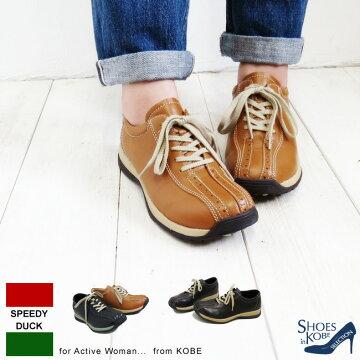 【SPEEDY DUCK(スピーディーダック)】本革と歩きやすさがタウンユースに最適◎レザーレディーススニーカー神戸の靴ブランド・レディースシューズ通販[FOO-MY-6865]