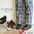 本革 日本製 【In Cholje(インコルジェ)】【コンフォートシューズ】思いっきり履きやすい!バレエな散歩くつ〜♪歩きやすい靴 だから コンフォートシューズ としてもどうぞ! [FOO-SP-8162]H5.0:05P09Jul16