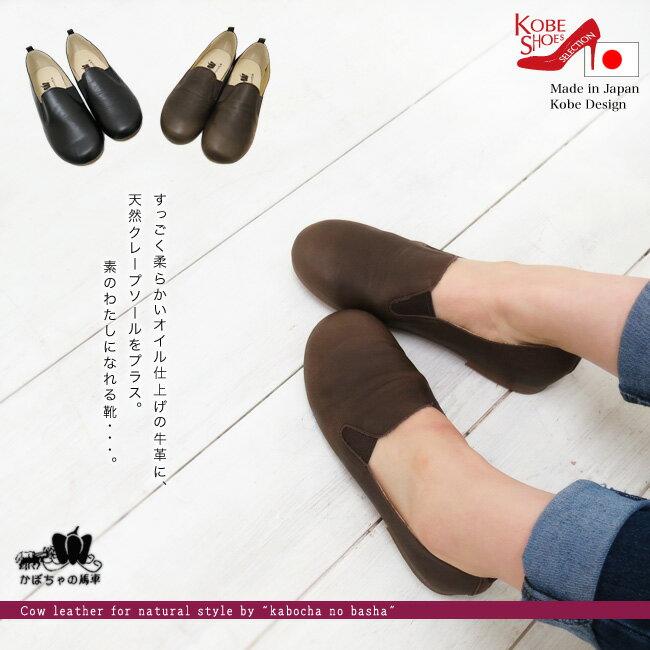 ... 神戸の靴メーカー直送