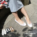 【prima principea(プリマ プリンチペッサ)】メッシュ素材ゆったりバレエシューズ[ローヒール][FOO-SN-6847](レディース 靴 日本製 神戸 レディースシューズ くつ おしゃれ