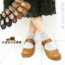 ぺたんこ 靴 日本製 【送料無料】【かぼちゃの馬車】牛革レザーストラップシューズ丸みを帯びたフォルムが可愛い♪ 安心♪日本製 FOO-CA-004