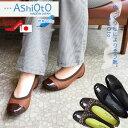 【送料無料】【…AShiOtO(アシオト)】国内で最も軽い靴!?エナメルのツンとお澄ましギャザーバレエシューズ[FOO-FU-3221](22.0)(レディース 日本製 神戸 レディースシューズ くつ バレエシューズ 本革 おしゃれ):05P06Aug16