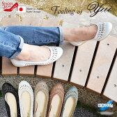 フラットシューズ ラウンドトゥ 日本製【Feeling of Yui】足を包み込む立体ソールと土踏まずクッションで快適!メッシュデザインのバレエシューズ[ローヒール][FOO-MI-S36]