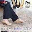パンプス ラウンドトゥ ローヒール 【splendide】働く女性の高機能クーラーパンプス信頼の神戸ブランド・スムースパンプス [安心♪日本製][FOO-SN-6004](おしゃれ レディース ぱんぷす レディースシューズ かわいい 靴)