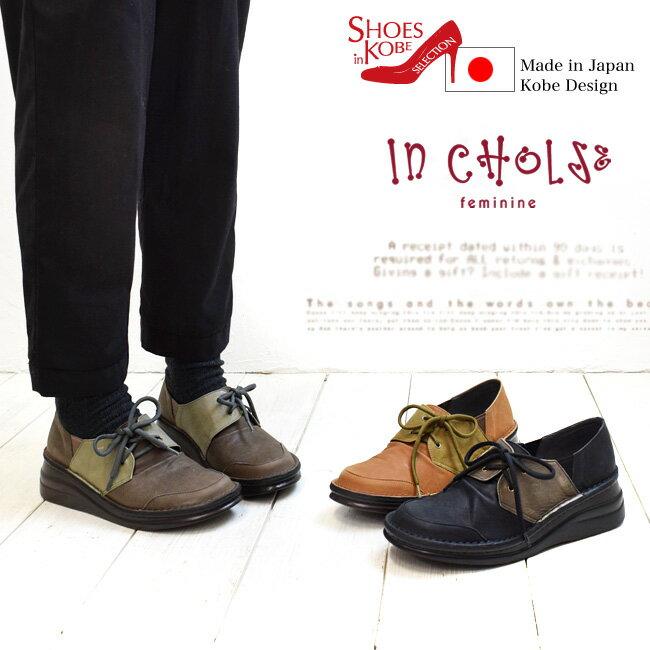 本革 幅広 3E 日本製【In Cholje(インコルジェ)】バイカラーの斜め靴紐がオシャレ!カジュアルデザインコンフォートシューズ♪[FOO-SP-8452]H5.0(履きやすい靴 楽ちん らくちん 疲れにくい 歩きやすい靴 レディース コンフォート):532P17Sep16 コンフォートシューズ 日本製 本革 黒 幅広 3E