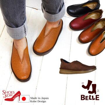 セール価格!(返品不可)【BELLE(ベル)】ソフトVカットスリッポン! 履きやすさ歩きやすさ抜群[日本製・神戸の靴ブランド][FOO-YK-VIVIA](21.0・21.5・22.0・25.0・25.5)H3.0(スリッポン 歩きやすい靴 レディース コンフォート)
