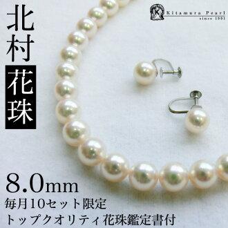 2 條項鍊和耳環套裝-高品質: 8.0 m m 日本 Akoya 珍珠北村珍珠品質保證形式與 [S-S-組-卡納]