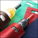 楽天カリフォルニアワインあとりえ● 不織布製ボトルバッグ《持ち手穴付き1本用》 持ち運びやギフトプレゼント,お土産用としてもご利用頂けます。ワイン,シャンパン向け汎用サイズ(バッグのみの販売はできません)