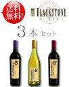 ブラック ストーン Blackstone Winemakers