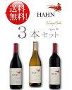 《送料無料・お試しワインセット》《人気のハーン赤白計3本セット ライト版(type B)》 ピノノワール|シャルドネ|メルロー各1本@750ml Hahn Varietal 3 bottles free shipping (あと9本まで送料込み同梱可) [カリフォルニアワイン 赤ワイン 白ワイン] クール便は+\200