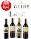 ■送料無料セット 《古樹づくし♪クライン赤白4本セット-a》 ジンファンデル エンシェント・ヴァインズ|ジンファンデル ロダイ|ファームハウス ホワイト&レッド各1本@750ml Cline Cellars (あと8本まで送料込み同梱可) [カリフォルニアワイン] クール便は+\200