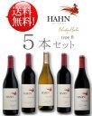 《送料無料 お試しワインセット》《人気のハーン赤白計5本》 カベルネソーヴィニヨン|ピノノワール|シャルドネ|メルロー|GSM 各1本750ml Hahn Winery set type-b (あと7本まで送料込み同梱可) [カリフォルニアワイン 赤ワイン 白ワイン] クール便は+\200