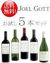《送料無料お試しワインセット5本》《ジョエルゴット赤白計5種》 カベルネソーヴィニヨン 815|ジンファンデル|メルロー|シャルドネ|ソーヴィニヨンブラン各750ml Joel Gott あと7本まで送料込み同梱可 [カリフォルニアワインワイン赤 白ワイン] クールは+¥260
