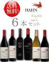 《送料無料 お試しワインセット》《最上級品含む人気のハーン赤白6種》 スミス&フック|カベルネソーヴィニヨン|ピノノワール|メリタージュ|シャルドネ|GSM各1本750ml Hahn set (あと6本まで送料込み同梱可) [カリフォルニアワイン 赤ワイン 白ワイン] クール便は+\200