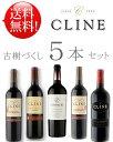 cline-anciientset171