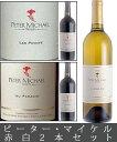《ピーターマイケル赤白2本セットc(送料込)》 ラプレミディ [2013] + レ・パヴォ [2011] or カベルネソーヴィニヨン オーパラディー オークヴィル [2011] Peter Michael L'Apres-Midi & Les Pavots or Cabernet Sauvignon Au Paradis 750ml カリフォルニアワイン 正規品