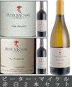 《ピーターマイケル赤白2本セットd(送料込)》 シャルドネ ラ・キャリエール [2012] + レ・パヴォ [2011] or カベルネソーヴィニヨン オーパラディー [2011] Peter Michael La Carriere Chardonnay & Les Pavots or Au Paradis Cabernet 750ml カリフォルニアワイン 正規品