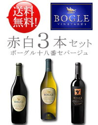 《送料無料お試し<strong>ワインセット</strong> ボーグル十八番品種赤白3本》 プティシラー|オールドヴァイン <strong>ジンファンデル</strong>|シュナンブラン各1本750ml Bogle Vineyards Petite Sirah, Zinfandel, Chenin Blanc California カリフォルニアワイン あと9本迄送料込み同梱可 クール便は+\260