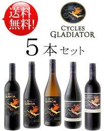 ■送料無料お試し<strong>ワインセット</strong>《サイクルズグラディエーター赤白計5本セット》 カベルネソーヴィニヨン|ピノノワール|シャルドネ|プティシラー|<strong>ジンファンデル</strong>各1本 Cycles Gladiator Hahn Family Wines (あと7本迄送料込み同梱可 クール便は+\260) カリフォルニアワイン