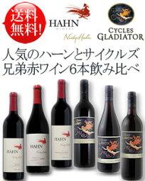 《ハーンとサイクルズグラディエーター兄弟飲み比べ赤ワイン6種》 カベルネソーヴィニヨン2種|<strong>ジンファンデル</strong>|メルロー|GSM|プティシラー計6本送料無料お試し飲み比べ<strong>ワインセット</strong> Hahn Cycles Gladiator set (あと6本迄送料込み同梱可 クール便は+\260)