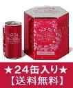 ★送料無料24缶入り(1ケース)★ 《ソフィア・コッポラ》 ミニ缶 ブランドブラン モントレー・カウ