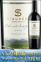 """《サン・スペリー》 カベルネソーヴィニヨン """"エステイト・ボトル"""" ナパ・ヴァレー [2013] St Supery Estate Vineyards & Winery Cabernet Sauvignon Estate Bottle Napa Valley (ラザフォード+ダラーハイド) 750ml [サン・スーペリ 赤 カリフォルニアワイン]"""
