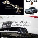 11-19y ポルシェ 991型911 | ハイブリッドエキゾーストシステム チタンテールタイプ パワークラフト