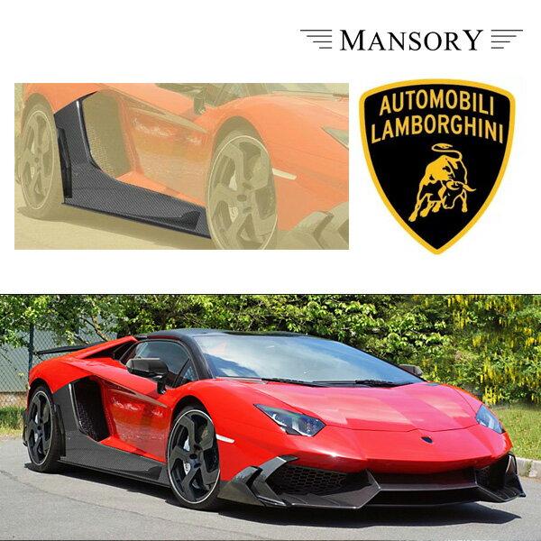 【MANSORY/マンソリー】Lamborghini/ランボルギーニ アヴェンタドール専用 MANSORY / マンソリー サイドスカート Competition VisibleCarbon カーボン