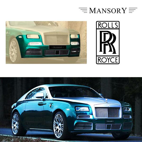 【MANSORY/マンソリー】Rolls-Royce/ロールスロイス レイス MANSORY / マンソリー フロントスポイラーII