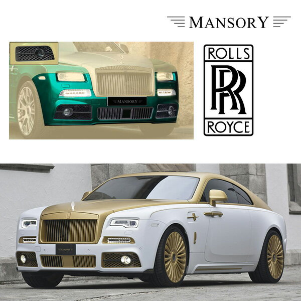 【MANSORY/マンソリー】Rolls-Royce/ロールスロイス レイス2 専用 MANSORY / マンソリー フロントスポイラー VisibleCarbon カーボン