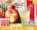 青森 りんごジュース 100% ストレートジュース 画像3