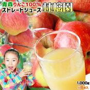 青森 りんごジュース \2ケースから送料無料/160万本突破 100% ストレート果汁 【林檎園6本】年間16万本完売≪同商品4箱まで同梱可≫ リンゴ ジュース 葉とらずりんご 使用 リンゴジュース ストレート りんご
