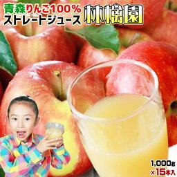 青森 <strong>りんごジュース</strong> 100% ストレート果汁 160万本突破 1000ml×15本メガセット【林檎園 K-15】 年間16万本完売★ リンゴ ジュース 葉とらずりんご 使用 リンゴジュース 紙パック ストレート りんご