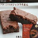 【ショコラろまん5本入】青森県産つがるロマンをチョコレートに練りこみ焼き上げたスティックタイプのチョコレートケーキしっとりとしたリッチな食感[※SP]