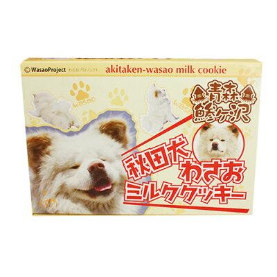 秋田犬わさおミルククッキー