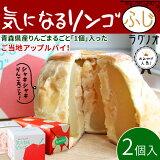 青森 りんご 丸ごと アップルパイ【気になるりんご2個】丸ごとパイ包み「気になるりんご」りんごのシャキシャキの食感が美味しいぃ!1個ずつ箱に入っているから、贈り物にもピッタリ【2個