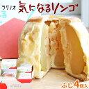 青森 丸ごと りんご アップルパイ【気になるりんご4個 ふじ】青森りんごを贅沢に丸ご
