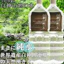 青森 白神山地の水 【白神山地の水2L×6】白神山地の恵み、天然湧水!クラスターが小さく酸素の多いま