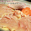 青森 地鶏 シャモロック 【しゃぶしゃぶ・水炊きセット 4〜...