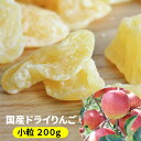 りんご 訳あり 送料無料 【国産 ドライりんご (小粒) 200g】 半生タイプ ドライフルーツ リ