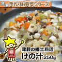 青森県の郷土料理、野菜や山菜がたっぷりです!昆布、煮干だしの素朴な味わい♪お湯ポチャ簡単調理でいつでも出来たて手作りの味を!惣菜 手作り 冷凍 郷土料理 【けの汁250g】ふき、ぜんまいなどの山菜と野菜がたっぷり入っている青森名物のお味噌汁です![※冷凍便][※お惣菜シリーズ以外同梱不可]
