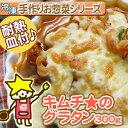 キムチの辛さとこってりチーズの絶妙ハーモニー★これが、合うんです!いつでも焼き立てをお召し上がりください♪惣菜 手作り 冷凍 【キムチのグラタン300g】(耐熱皿入り)キムチ鍋をグラタン風にアレンジ!白菜や豚肉、豆腐にきのこ★たっぷりの具材で食べ応え満点![※冷凍便][※お惣菜シリーズ以外同梱不可]