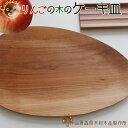 ポイント10倍! 青森りんご 国産 木食器世界的にみても珍しい、青森りんごの木の木工品!リンゴの木ならではの手触りの良さを、ケーキ皿以外にもどうぞ♪