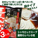 青森名物 【せんべい汁セット(スープ付き)袋タイ...