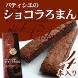 ョコラろまん4本入】青森県産つがるロマンをチョコレートに練りこみ焼き上げたスティックタイプのチョコレートケーキしっとりとしたリッチな食感[※SP]