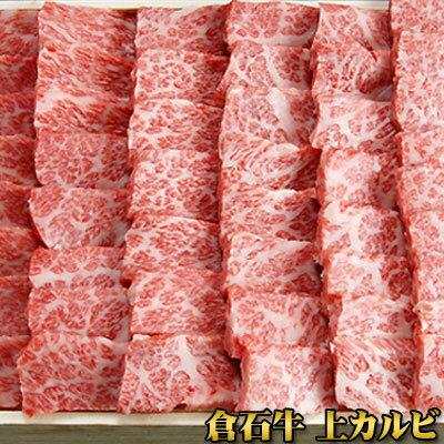 平成20年度全国肉用牛枝肉共励会「名誉賞」、20年度日本一に輝いた牛です! 青森 銘柄 高級 牛肉 【あおもり倉石牛 上カルビ500g】<送料込>[※産地直送のため他商品との同梱不可][※冷蔵・冷凍便(冷凍の場合お届けまで10日前後頂戴いたします)] 532P17Sep16