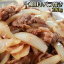 バラ焼き 特製タレ仕込み 青森B級グルメ たっぷりの玉葱と一緒にいためるだけで味わえる 十和田バラ焼き
